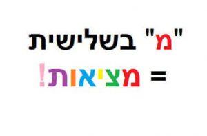 """שלוש """"מ"""" שיוצרים """"מ"""" רביעית"""