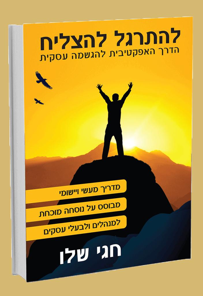 הספר הייחודי של חגי שלו, מאמן עסקי ומומחה לשינויים עסקיים