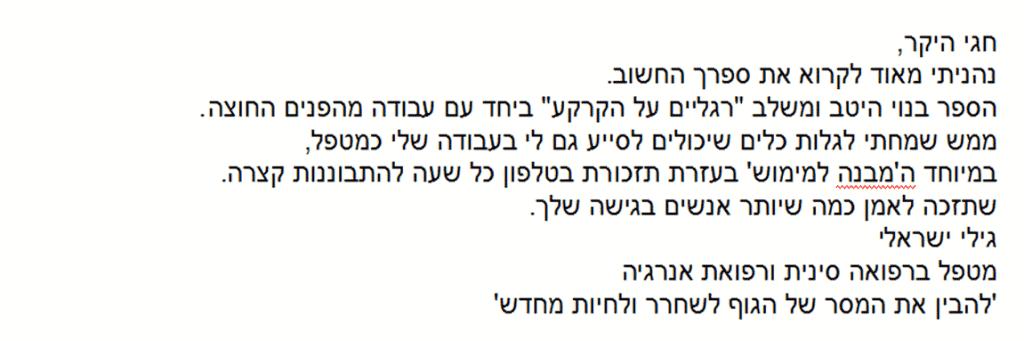 גילי-ישראלי-ספר