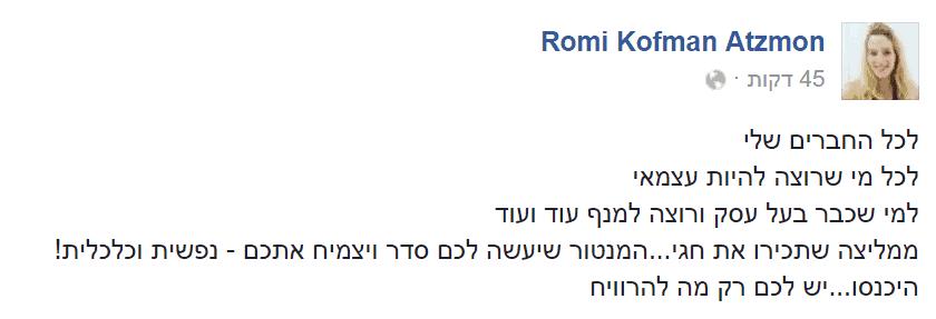 רומי-קופמן