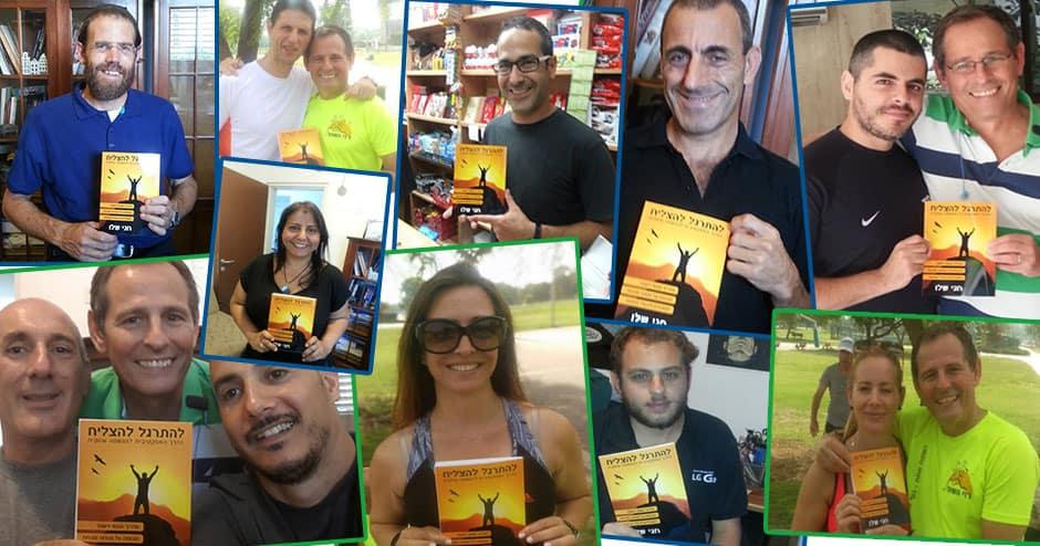 מכירת-הספר-קולאז׳1