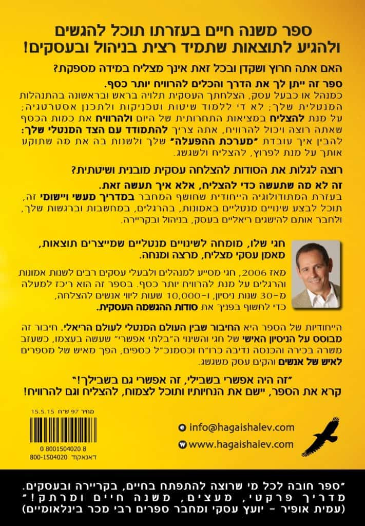 hagai_shalev_cover_back-small