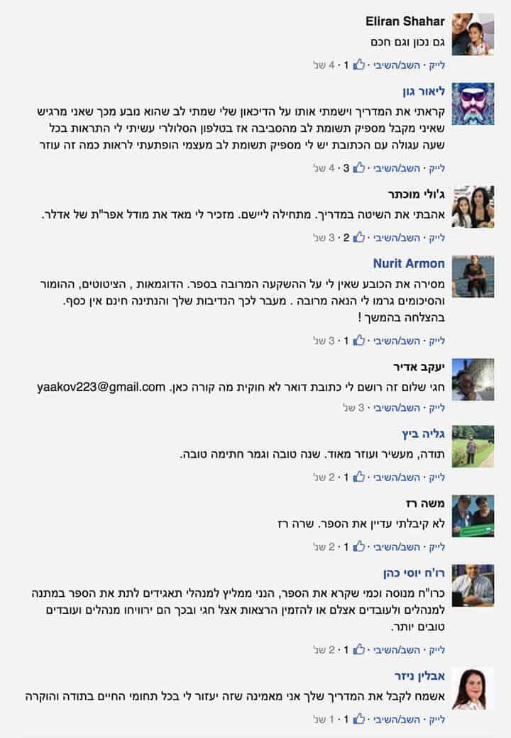 תגובות-פייסבוק-מדריך-במתנה