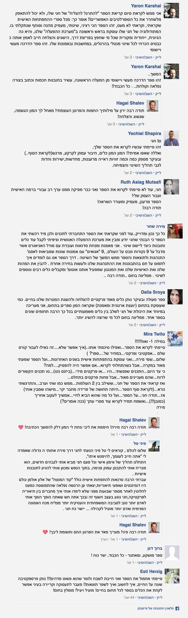 תגובות-פייסבוק-מכירת-הספר