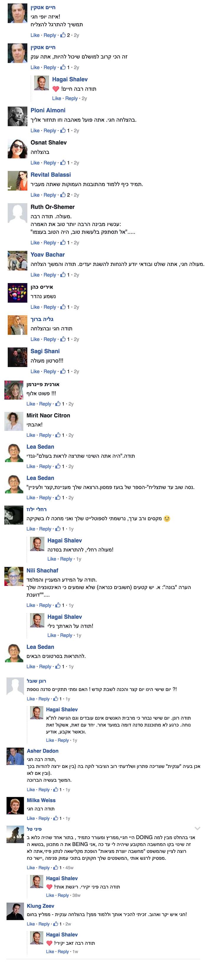 תגובות-פייסבוק-סרטונים