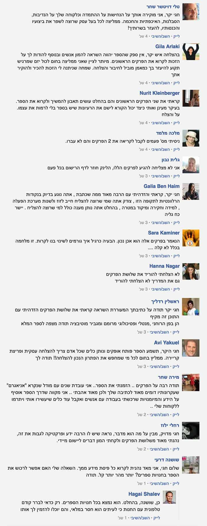 תגובות-פייסבוק-3-פרקים-במתנה