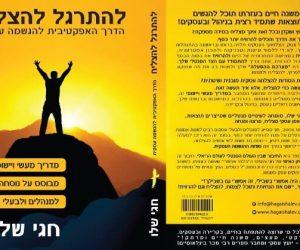 כריכת הספר להתרגל להצליח מאת חגי שלו