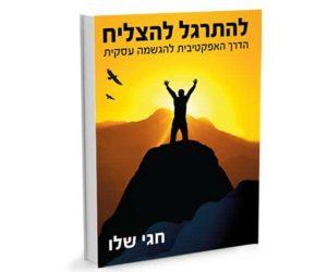 הספר להתרגל להצליח מאת חגי שלו, מאמן עסקי ואימון עסקי